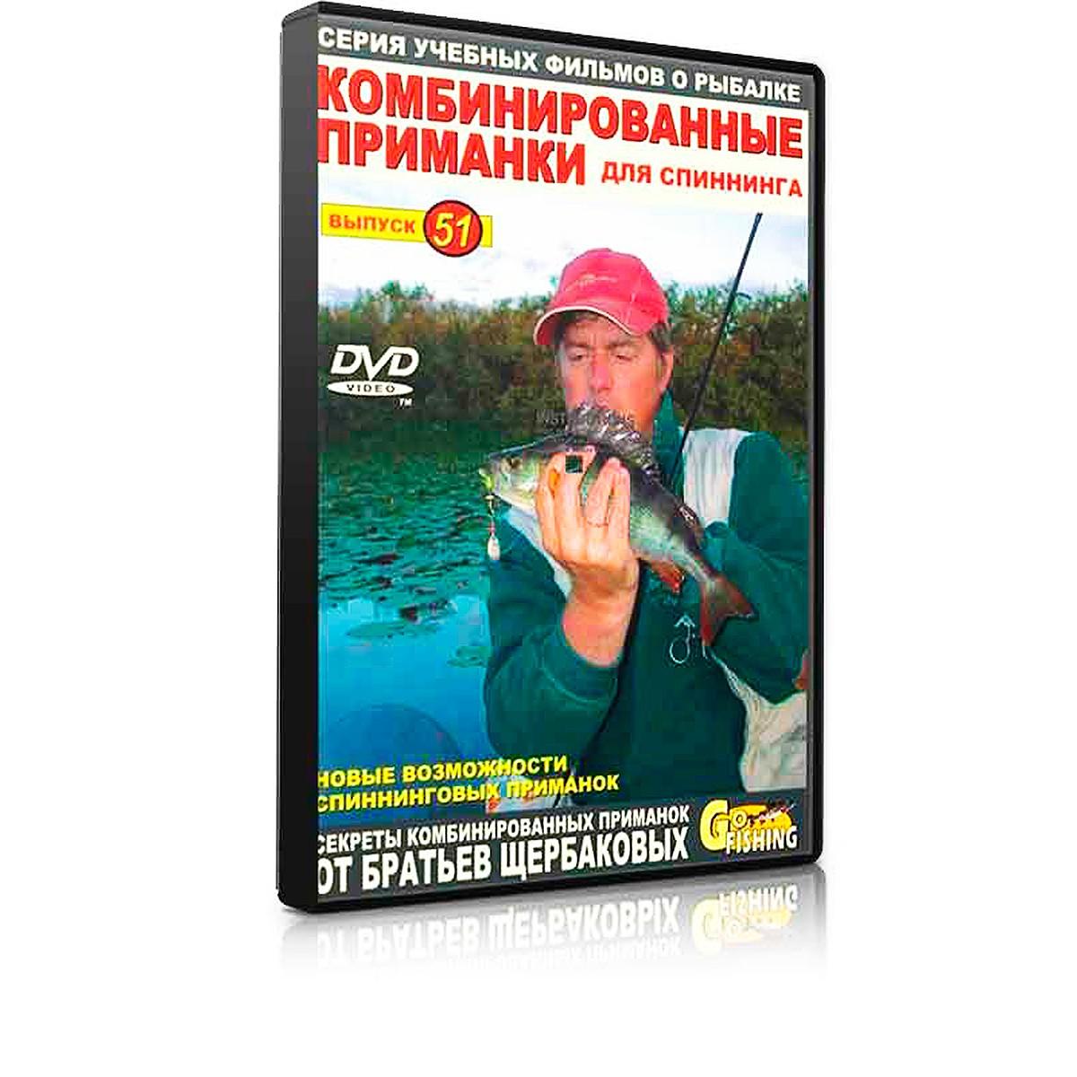 секреты успешной рыбалки видео