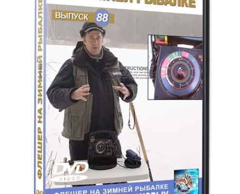 Флешер на зимней рыбалке