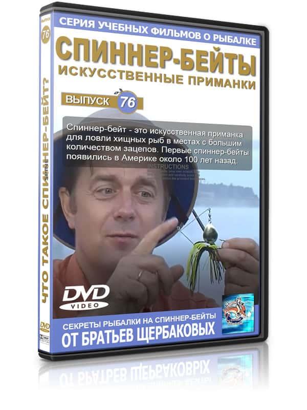Спиннер-бейты
