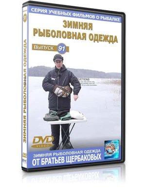 Зимняя рыболовная одежда