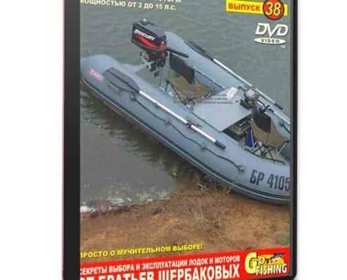 Лодки и моторы