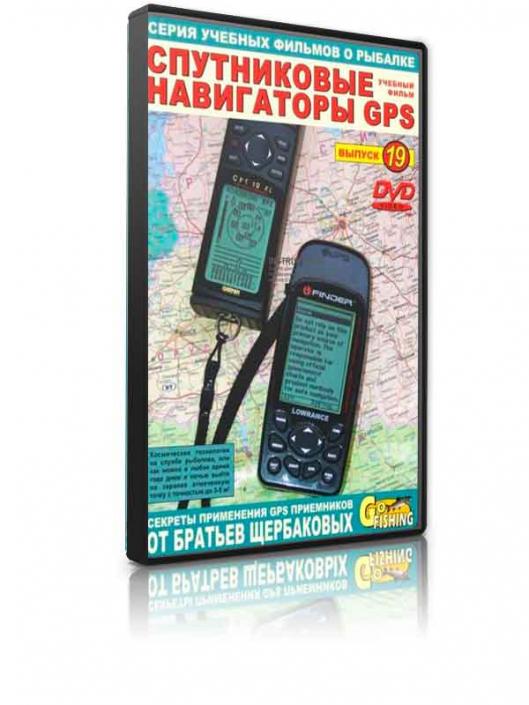 Спутниковые навигаторы gps