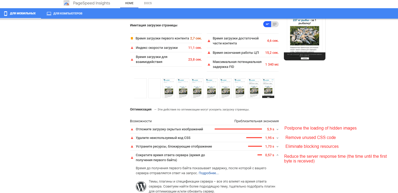 Pagespeed2